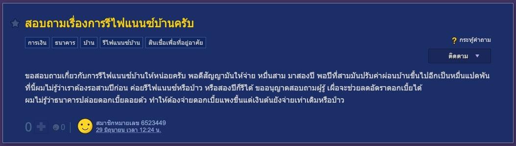 topic from pantip